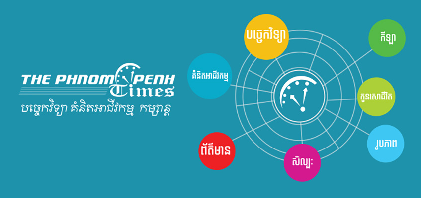 The Phnom Penh Times