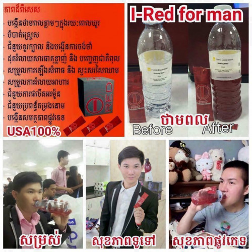 I-Red For Man 0963696922